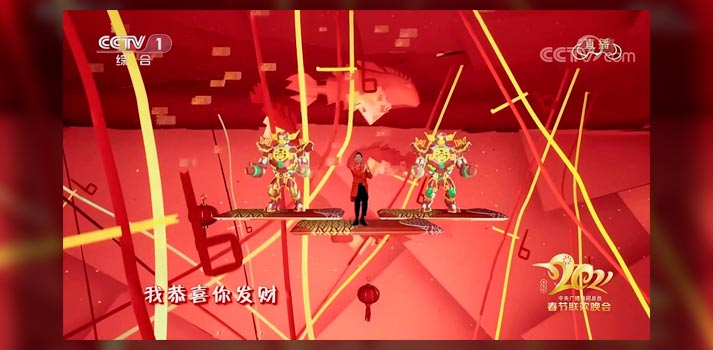 Frame of CCTV's 2021 Lunar New Year Event