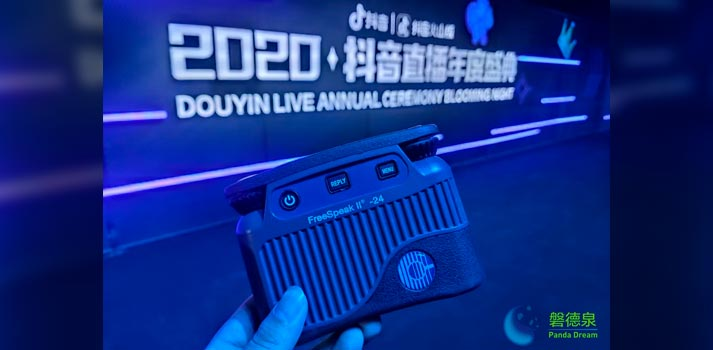 Douyin live ceremony with ClearCom FreeSpeak II devices