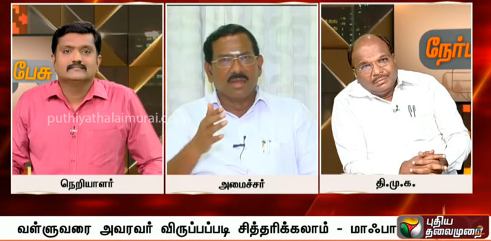Live interview via skype deploying Quicklink TX at Puthiya Thalamurai